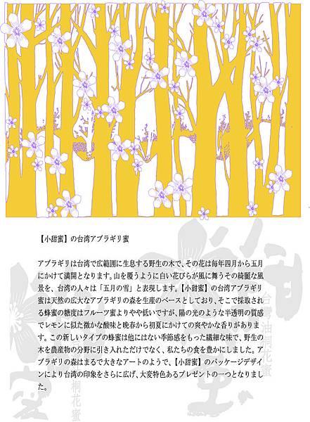 A4立牌黃紫無瓶-日文版