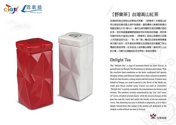 高山紅茶中英橫式-1-01.jpg