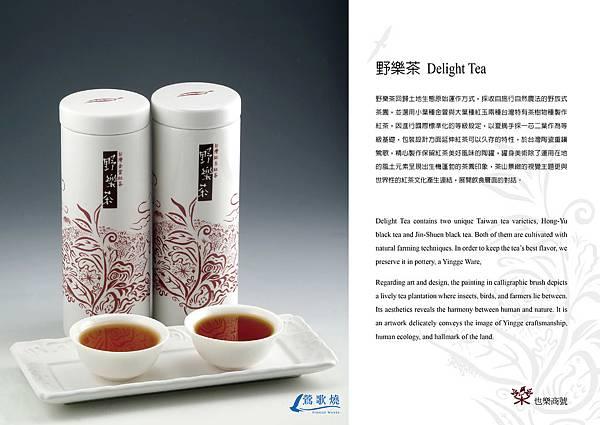 野樂茶中英橫式-1-01.jpg