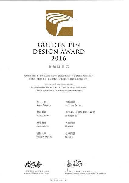 2016金點設計獎獎狀.jpg