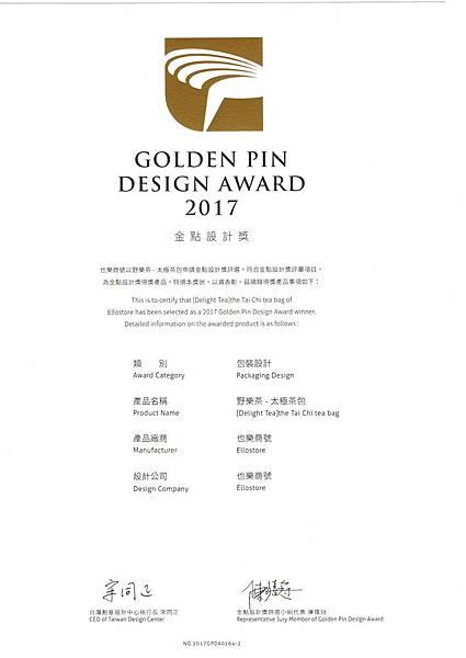 2017金點設計獎狀.jpg