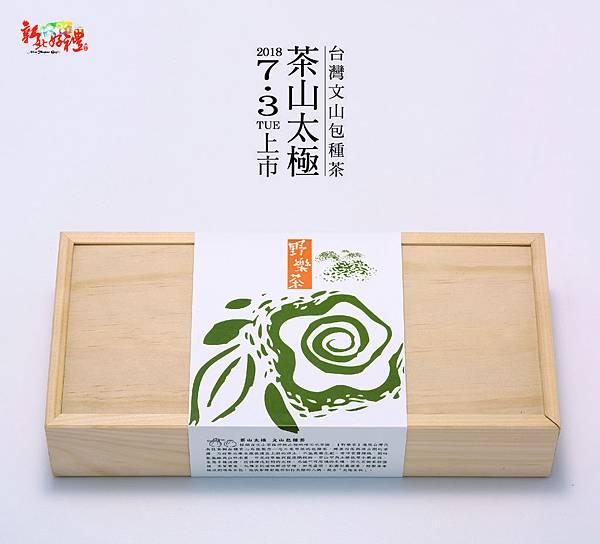 包種茶上市POP21x19-1-01.jpg