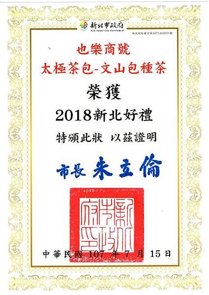 2018新北好禮.jpg