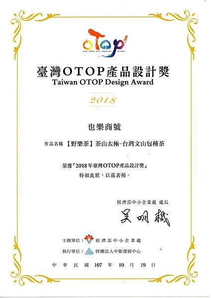 2018臺灣OTOP產品設計獎獎狀.jpg