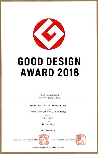 Good Design獎狀.jpg
