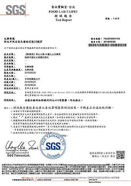 包種-SGS470項農藥檢驗報告.jpg