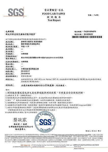 凍頂烏龍茶-SGS473項.jpg