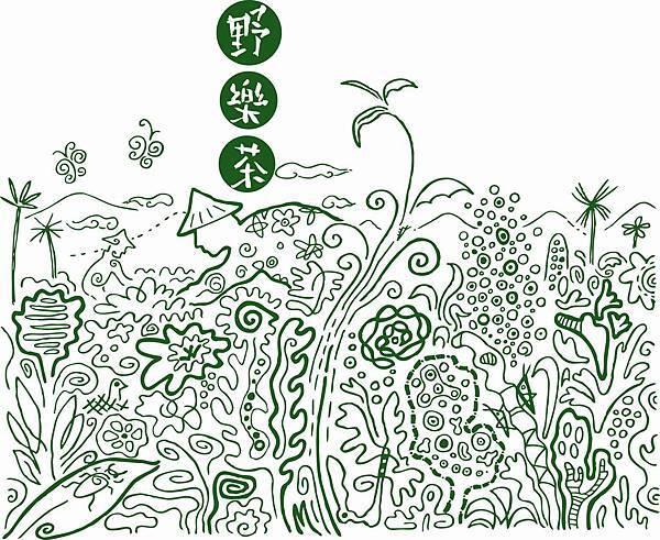 也樂茶2.JPG