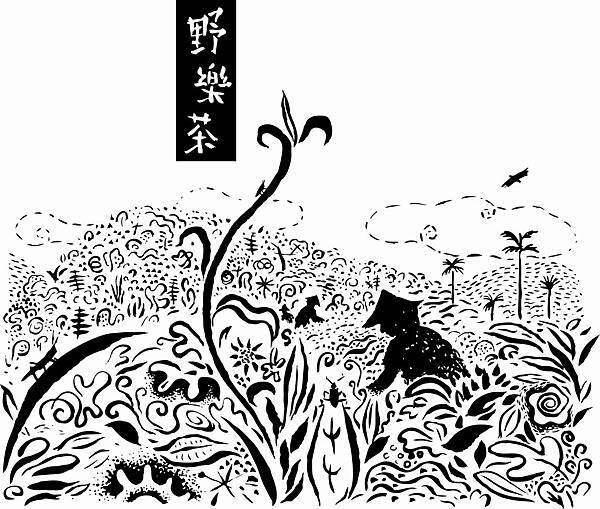 也樂茶3.JPG