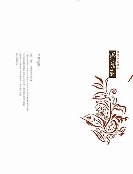 也樂茶1(L)BROWN紅玉紙盒NEW[1].JPG