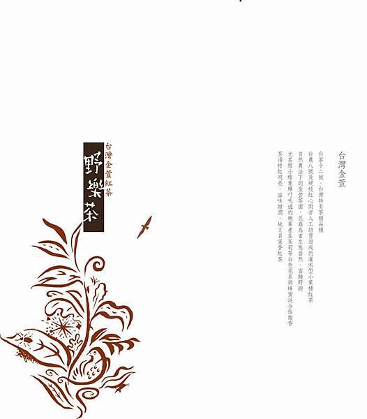 也樂茶1(L)BROWN金萱紙盒NEW[1].JPG