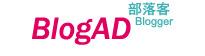 blogad logo.jpg