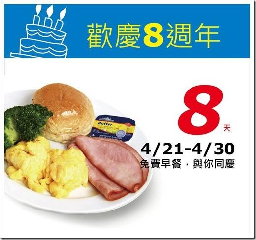 breakfast_web04210430_1