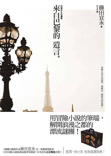 藤田宜永 / 來自巴黎的遺言