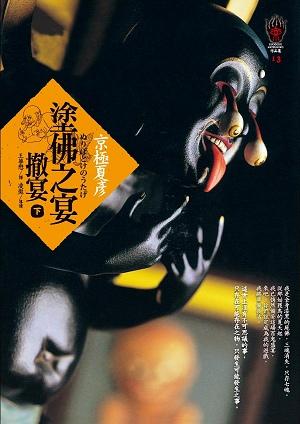 京極夏彥 / 塗佛之宴──撤宴(下)