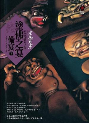京極夏彥 / 塗佛之宴──備宴(上)