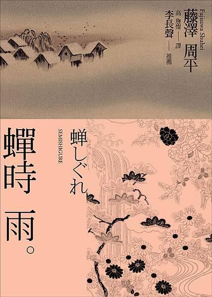 藤澤周平 / 蟬時雨