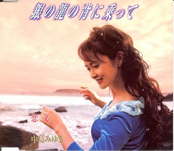 中島美雪 / 銀の龍の背に乘って(single)