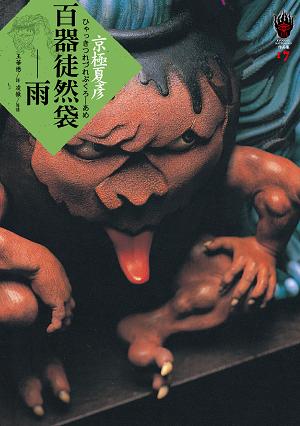 京極夏彥 / 百器徒然袋──雨