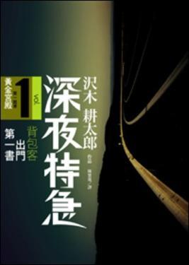 澤木耕太郎 / 深夜特急 第一班車:黃金宮殿