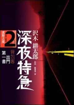 澤木耕太郎 / 深夜特急 第二班車:波斯之風