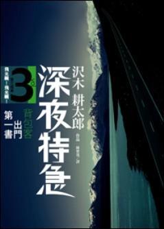 澤木耕太郎 / 深夜特急 第三班車:飛光啊!飛光!