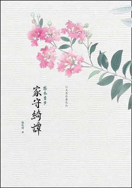 梨木香步 / 家守綺譚