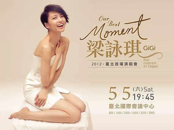 梁詠琪 / Our Best Moment 台北首場演唱會@TICC 台北國際會議中心