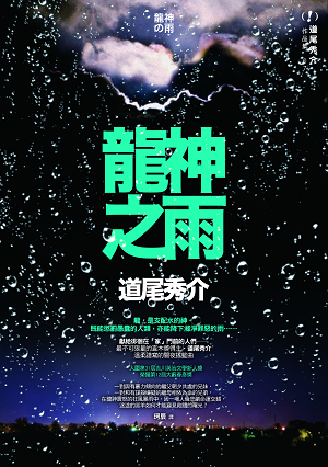 道尾秀介 / 龍神之雨