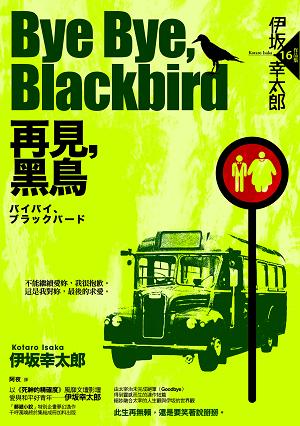 伊坂幸太郎 / Bye Bye, Blackbird──再見,黑鳥