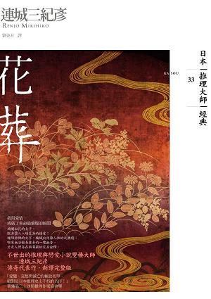 連城三紀彥 / 花葬