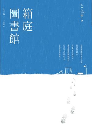 乙一 / 箱庭圖書館
