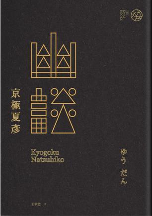 京極夏彥 / 幽談