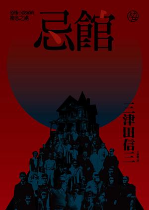 三津田信三 / 忌館-恐怖小說家的棲息之處