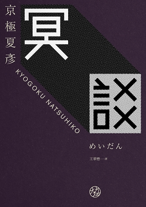 京極夏彥 / 冥談