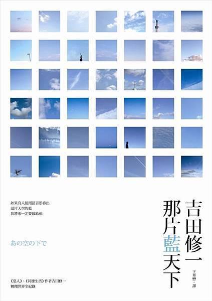 吉田修一 / 那片藍天下
