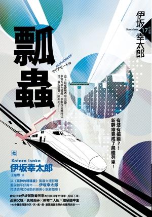 伊坂幸太郎 / 瓢蟲