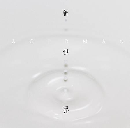 ACIDMAN / 新世界