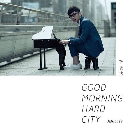 符致逸 / GOOD MORNING, HARD CITY