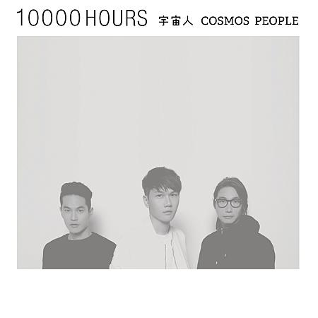 宇宙人 %2F 10000 HOURS 一萬小時