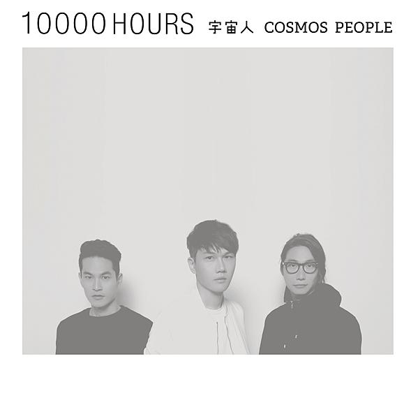 宇宙人 / 10000 HOURS 一萬小時
