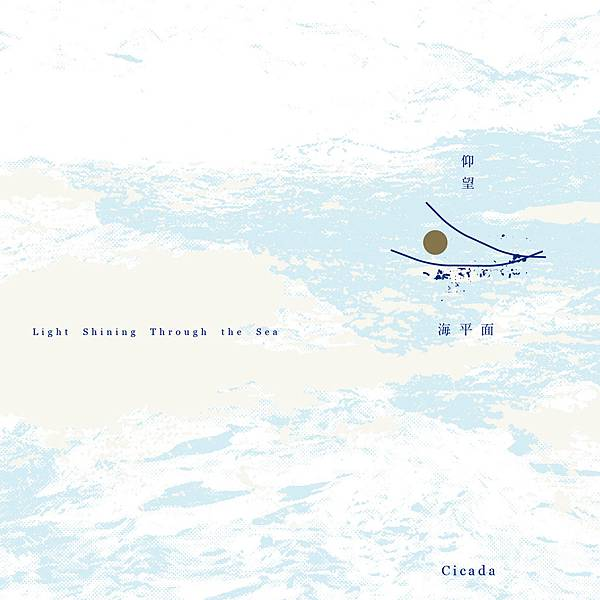 Cicada %2F 仰望海平面