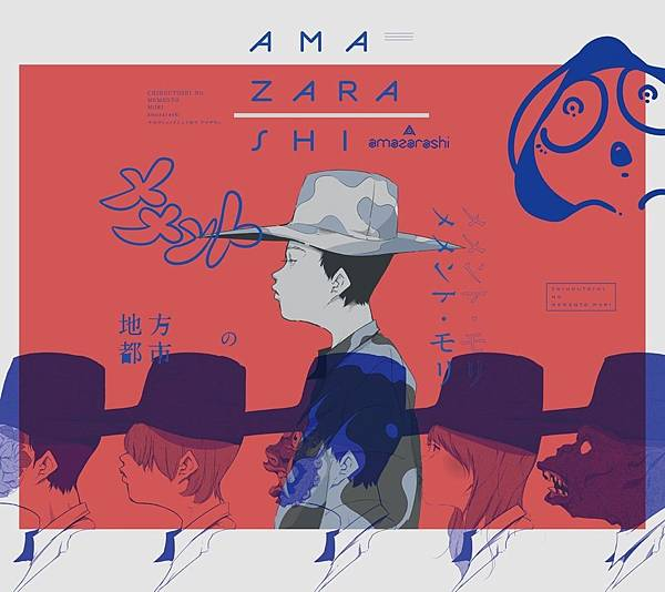 amazarashi %2F 地方都市的Memento Mori