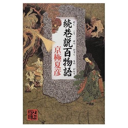 京極夏彥 / 續巷說百物語