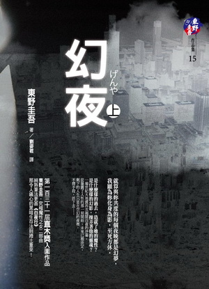 東野圭吾 / 幻夜(上)