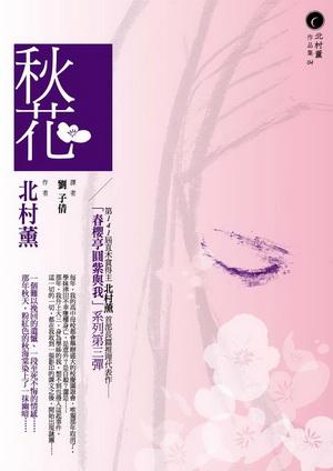 北村薰 / 秋花