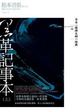 松本清張 / 黑革記事本(上)