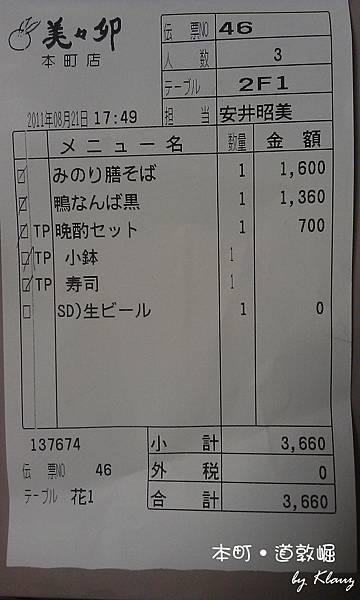 晚餐帳單.jpg