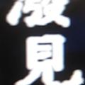 [3Y1M1D] 字幕