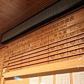 可愛的木製時刻表